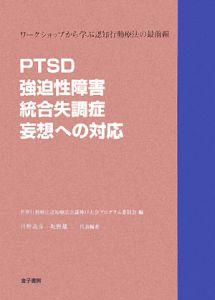 PTSD・強迫性障害・統合失調症・妄想への対応