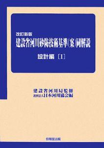 建設省河川砂防技術基準(案)同解説 設計編1