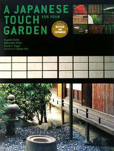 清家清『日本の作庭入門』