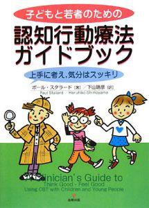 子どもと若者のための認知行動療法ガイドブック