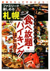 ファミリーが楽しめる札幌 安くておいしい!食べ放題・バイキングはここだ!