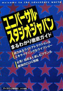 ユニバーサル・スタジオ・ジャパン まるわかり徹底ガイド