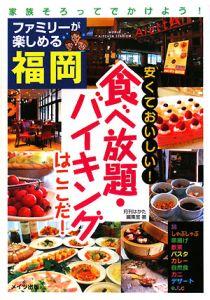 ファミリーが楽しめる福岡 安くておいしい!食べ放題・バイキングはここだ!