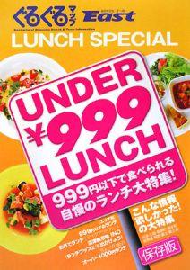 ぐるぐるマップEast UNDER¥999LUNCH 999円以下で食べられる自慢のランチ大特集!