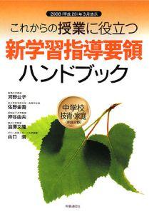 佐野金吾『新学習指導要領ハンドブック 中学校 技術・家庭 2008.3』