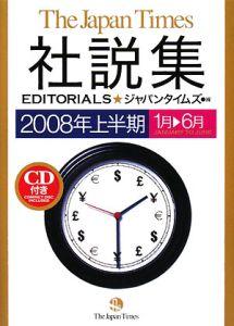ジャパンタイムズ社説集 2008年上半期 CD付