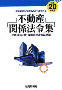 不動産関係法令集 平成20年