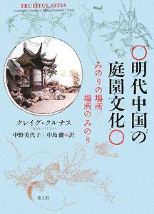 明代中国の庭園文化