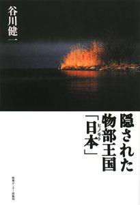 隠された物部王国「日本-ヒノモト-」