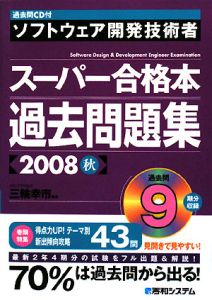 ソフトウェア開発技術者 スーパー合格本 過去問題集 過去問CD付 2008秋
