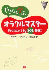 やさしく学ぶオラクルマスター Bronze 11g SQL基礎1