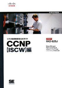 シスコ技術者認定公式ガイド CCNP 【ISCW】編 試験番号642-825J