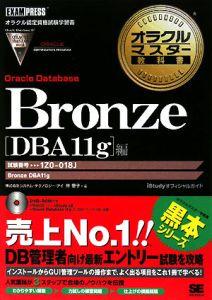 オラクルマスター教科書 Oracle Database Bronze [DBA 11g]編 試験番号1Z0-018J