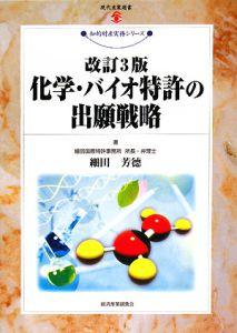 化学・バイオ特許の出願戦略