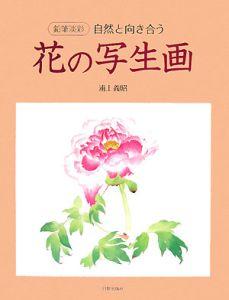 花の写生画