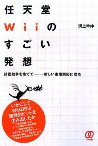 『任天堂Wiiのすごい発想』溝上幸伸