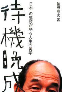 『待機晩成』笹野高史