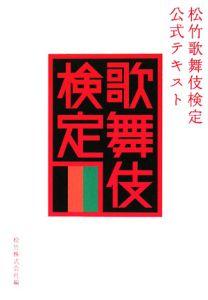 松竹歌舞伎検定 公式テキスト
