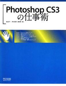 『Photoshop CS3の仕事術』藤島健