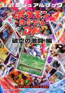 ポケモンカードゲームDP 公式ビジュアルブック 破空の激闘編