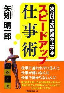 『「スピードアップ」仕事術』矢矧晴一郎