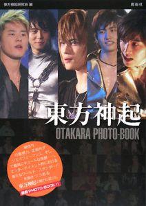 東方神起 OTAKARA PHOTO-BOOK