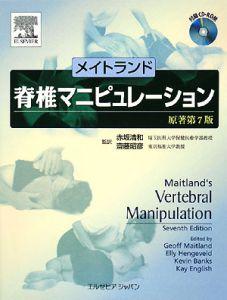 メイトランド 脊椎マニピュレーション ROM付