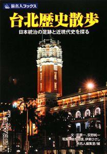 旅名人ブックス 台北歴史散歩