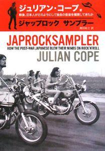 ジュリアン コープ『ジャップロックサンプラー 戦後、日本人がどのようにして独自の音楽を模索してきたか』