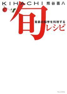Kihachi旬レシピ
