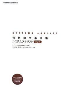 情報処理技術者試験対策書 合格論文事例集 システムアナリスト