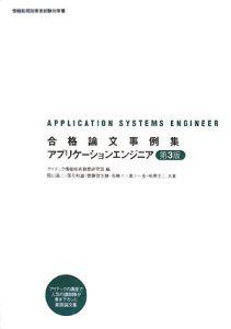 情報処理技術者試験対策書 合格論文事例集 アプリケーションエンジニア