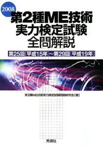 『第2種ME技術実力検定試験全問解説 2008』第2種ME技術実力検定試験問題研究会