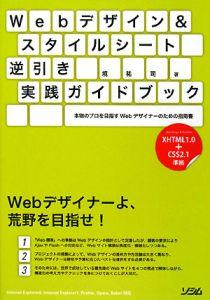 Webデザイン&スタイルシート逆引き実践ガイドブック