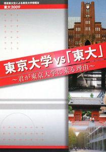 東京大学VS「東大」~君が東京大学に来る理由~ 東大2009