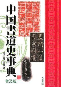中国書道史事典<普及版>