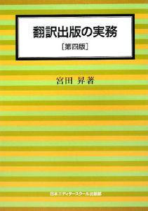 翻訳出版の実務<第4版>