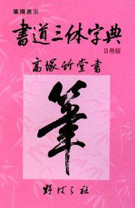 書道三体字典<日用版・第5版>