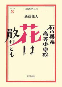 『石内尋常小学校 花は散れども』新藤兼人