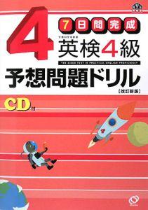 英検 4級 予想問題ドリル CD付