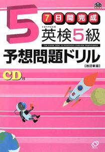 英検5級 予想問題ドリル CD付