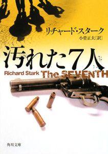 リチャード・スターク『汚れた7人<改版>』