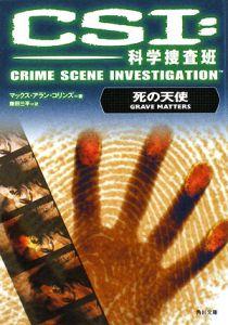 『CSI:科学捜査班 死の天使』マックス・アラン・コリンズ