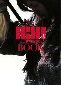 ICHI 公式ビジュアルBOOK
