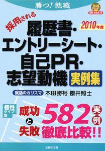 採用される 履歴書・エントリーシート・自己PR・志望動機 実例集 2010