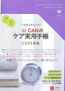 ユーキャン学び出版部実用手帳研究会『U-CANのケア実用手帳 2009』