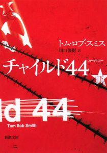 チャイルド44-フォーティフォー-