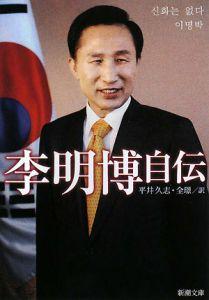 李明博自伝