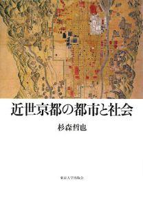 杉森哲也『近世京都の都市と社会』