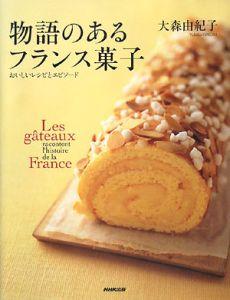 物語のあるフランス菓子
